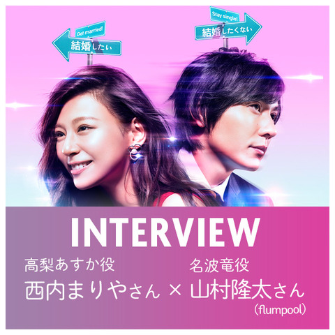 http://www.fujitv.co.jp/ashita_kekkonshimasu/photo/top_interview_special.jpg