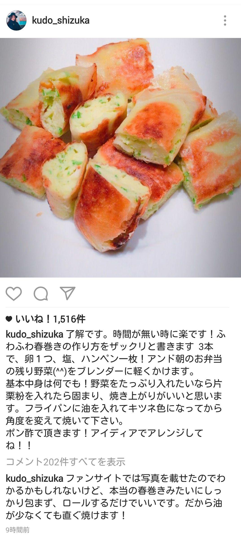工藤静香手料理