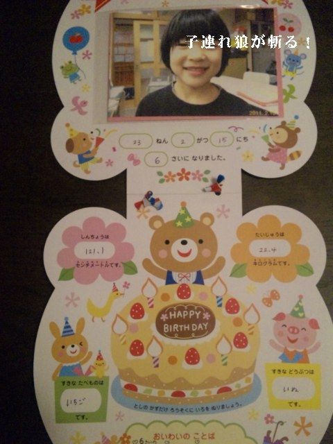 カード 誕生 日