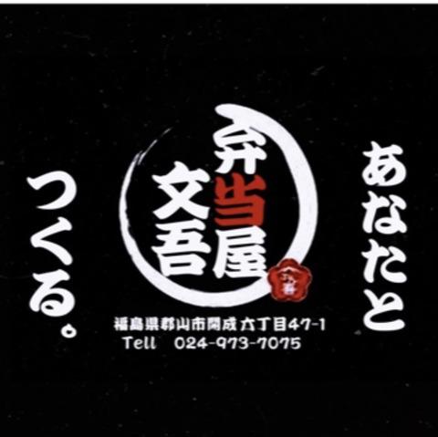 文吾弁当5