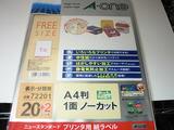 090925 ラベル用紙 (2)