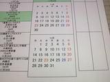 091110 ポストイットカレンダー (1)