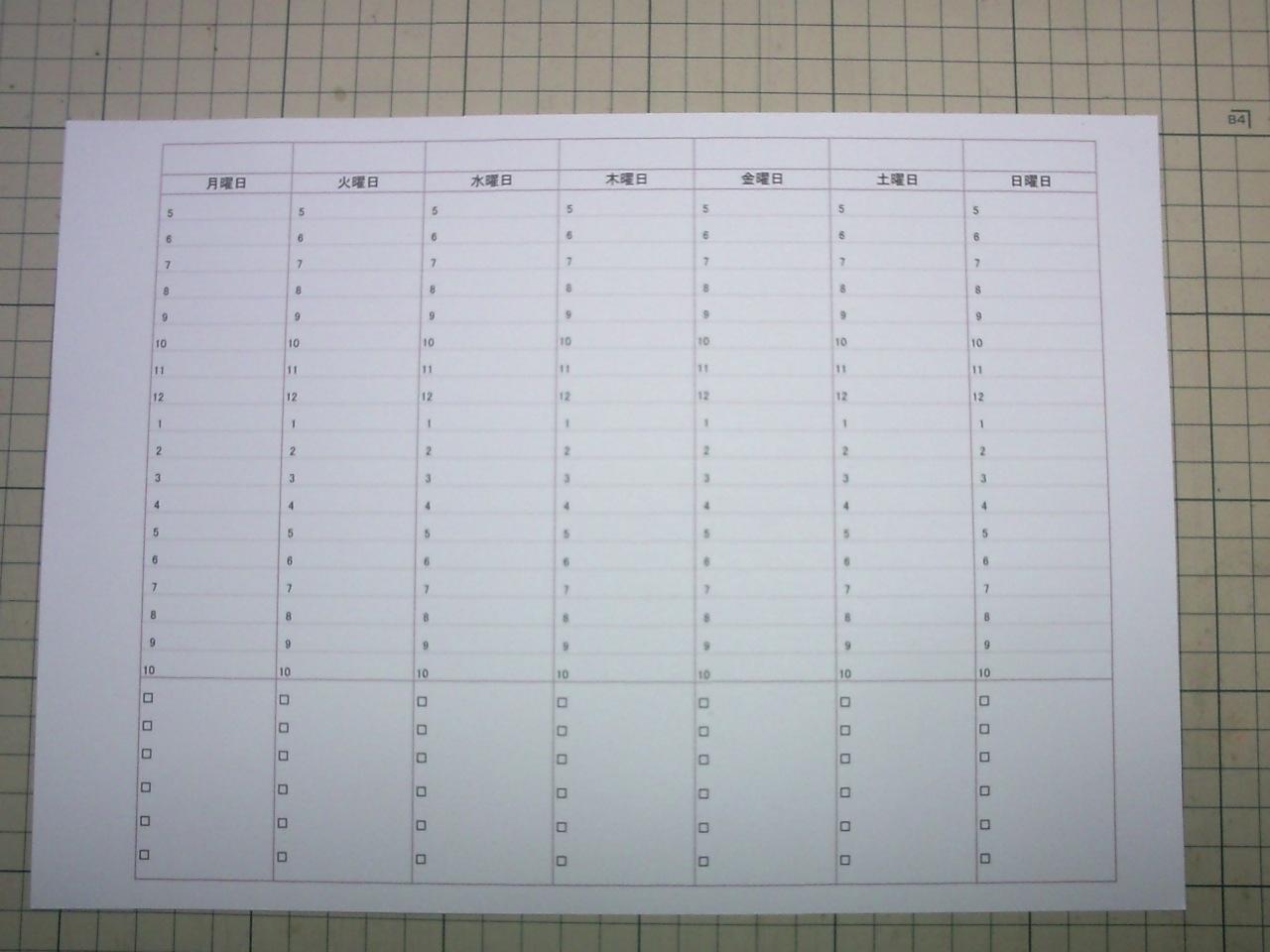 ... の片隅で文房具を語る~ : 手帳 : 手帳 バーチカル ダウンロード : すべての講義