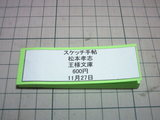 091110 ポストイットカレンダー (6)