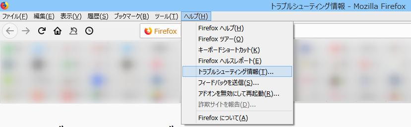 Firefox57 Quantumの設定変更いろいろ ※66ver 追記 | カメとヒヨコの海外