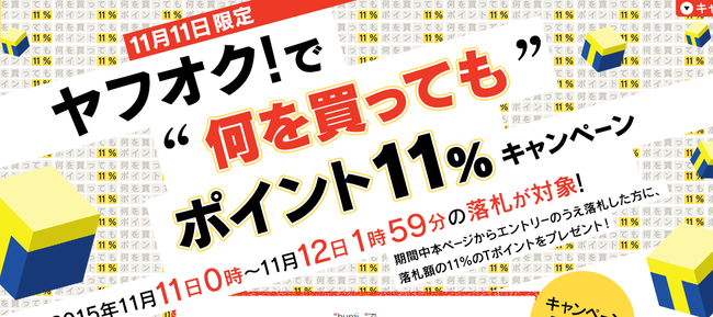 2015-11-11_21h51_26
