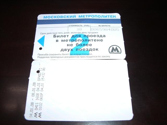 ロシア電車チケット