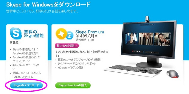 Skype for Windows - Facebookチャットと新しい感情アイコン - Skype