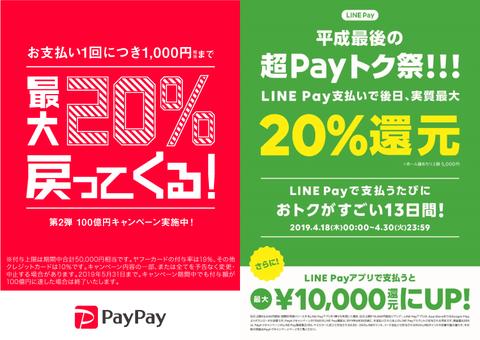 paylinepay