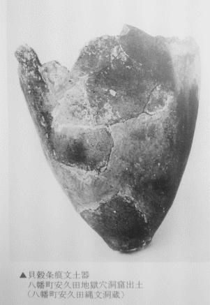 貝殻条痕文土器