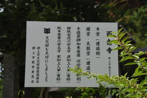 西念寺文化財案内m
