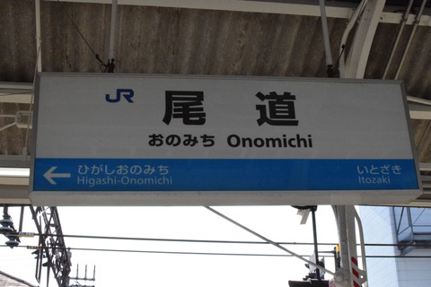 尾道駅名標