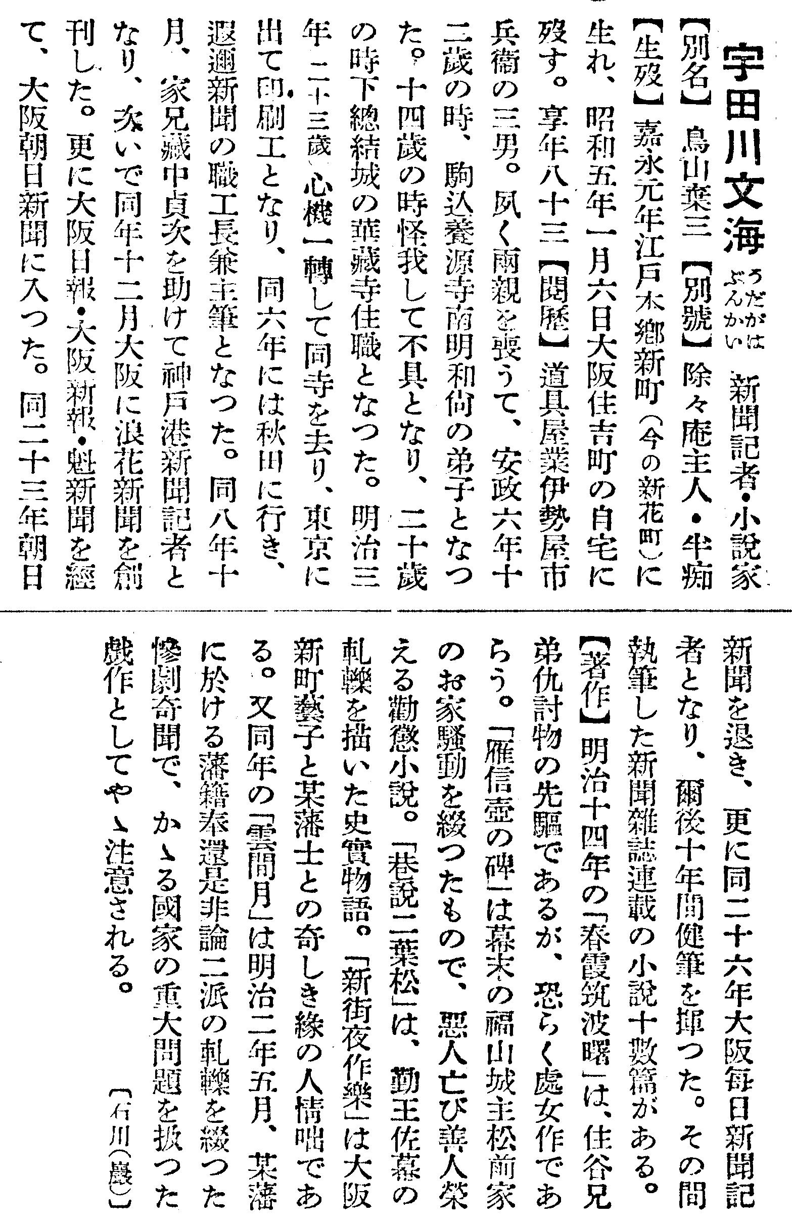 古い文献から:石川厳・宇田川文...