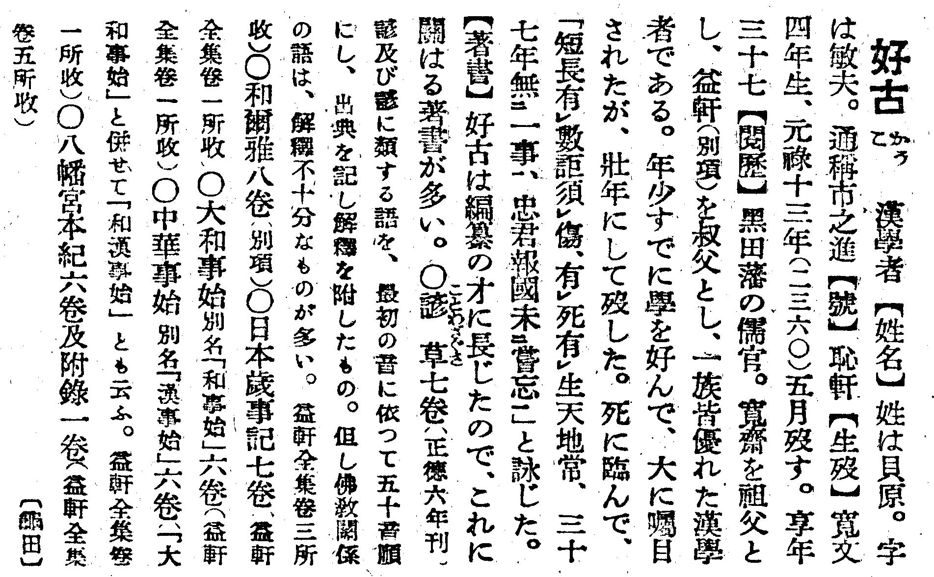 古い文献から:亀田次郎・貝原好...
