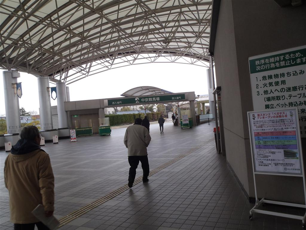中京競馬場 改修