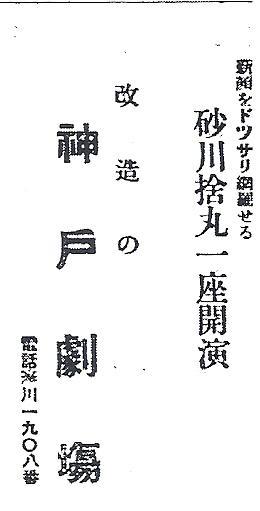 昭和5年1月神戸劇場