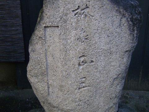 正三の建石