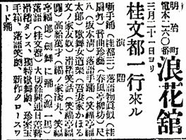 4代目文都京城日報