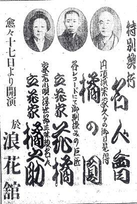 昭和5年朝鮮橘之助円