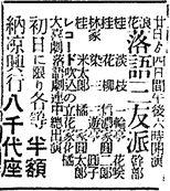 昭和5年8月八千代座神戸