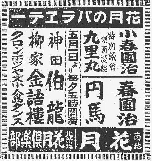 上方落語史料集成 昭和5年(1930...