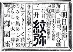 三升紋弥大正14年