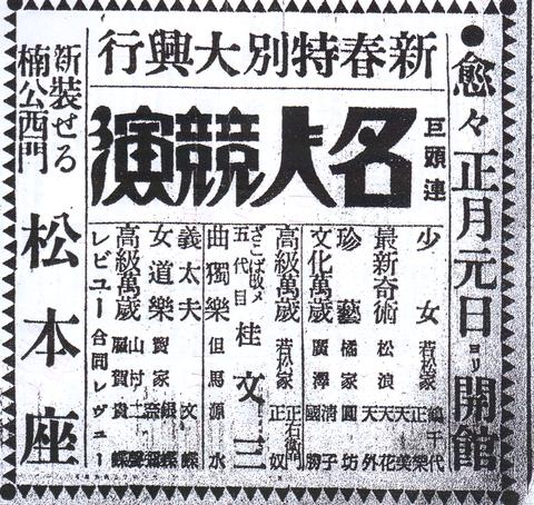昭和7年1月松本座