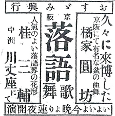 大正7年7月4日広告(九州日報)