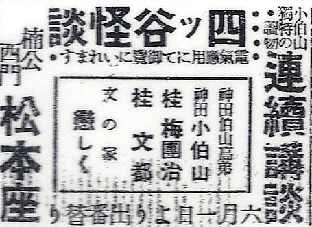 昭和6年6月2日神戸