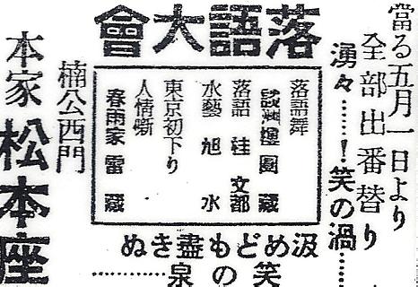 昭和6年5月1日神戸