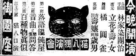 猫八[広告]