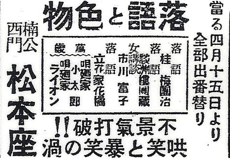 昭和6年4月15日神戸