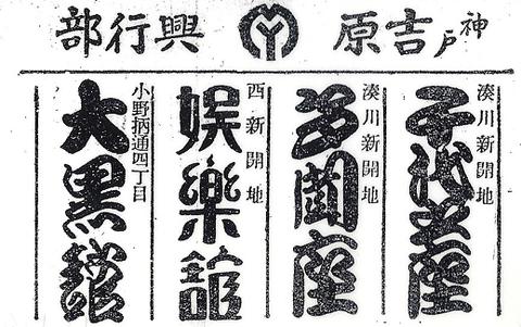 昭和6年1月4日吉原興行