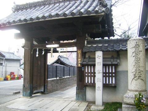 七面山妙善寺