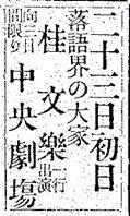 桂文楽大正14年