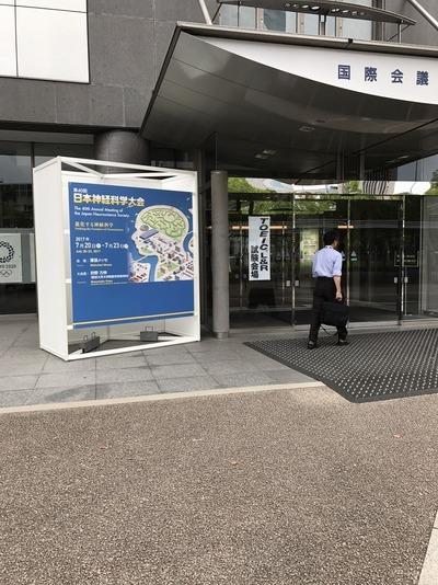 日本神経科学学会_170825_0019