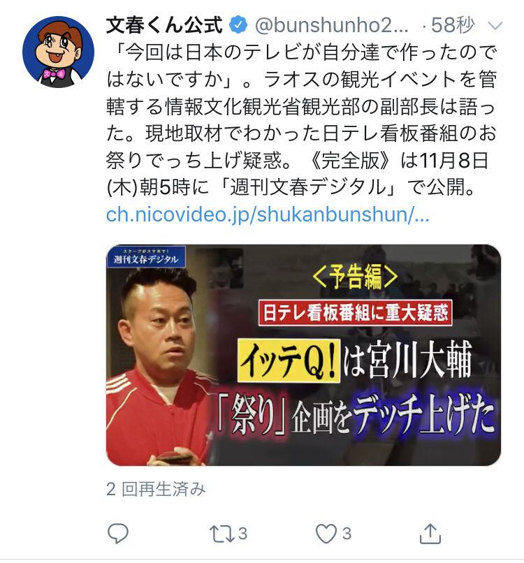 【文春砲】イッテQ宮川大輔お祭り企画にデッチ上げ疑惑 ★2