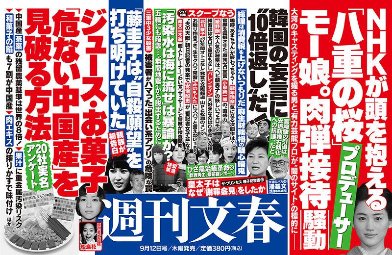 【週刊文春】NHKが頭を抱える… 綾瀬はるか主演「八重の桜」プロデューサーの肉弾接待騒動