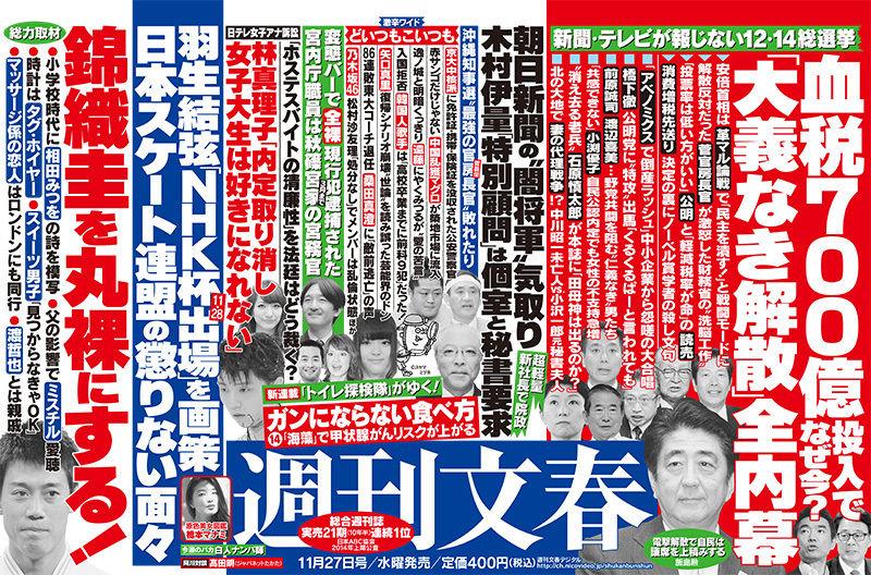 【週刊文春】乃木坂46 松村沙友理「処分なし」でメンバーは乱倫状態