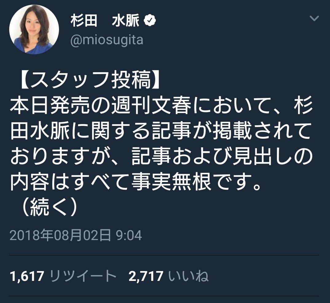【悲報】杉田水脈さん、IGBTには一向に謝罪しないのに不倫記事を書いた週刊文春に訴訟をチラつかせるツイートをする [731544683]