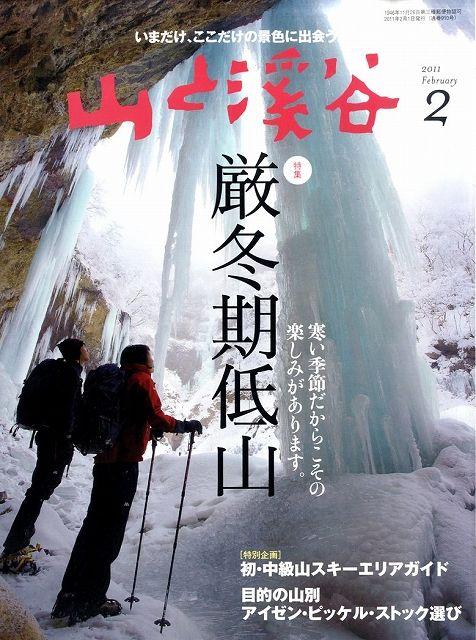 山と渓谷2011年2月号表紙