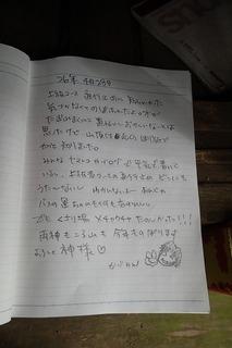 s-P4290045