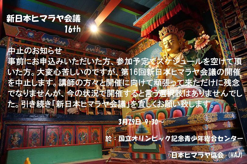 20200301第16回新日本ヒマラヤ会議0329中止のお知らせ