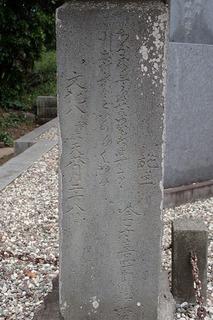 s-11元杢網夫妻の墓02