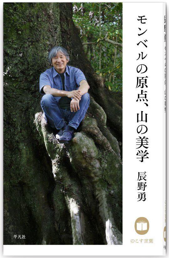 辰野勇・モンベルの原点、山の美学