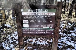 s-P1071657登山口の標識