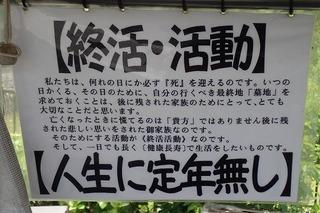 s-04終活