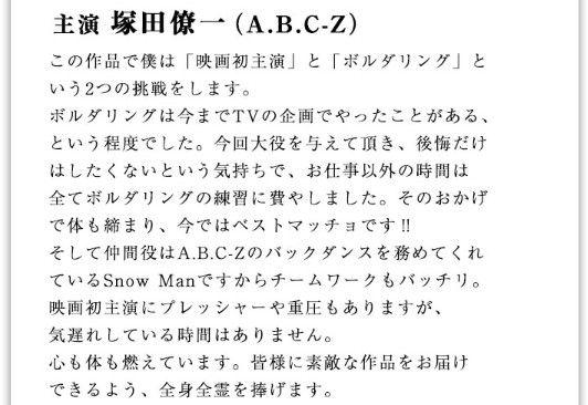 映画『ラスト・ホールド!』コメン塚田