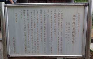 s-49薬師堂・雲竜・解説