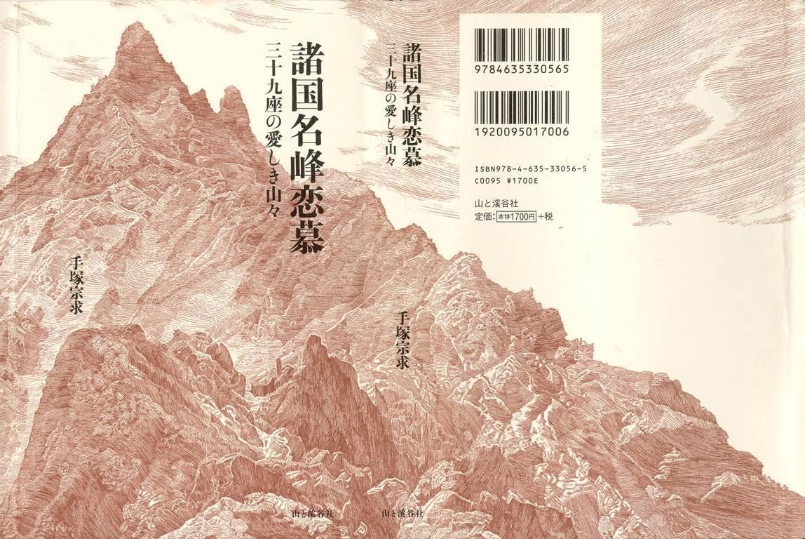 s-20200512諸国名峰恋慕